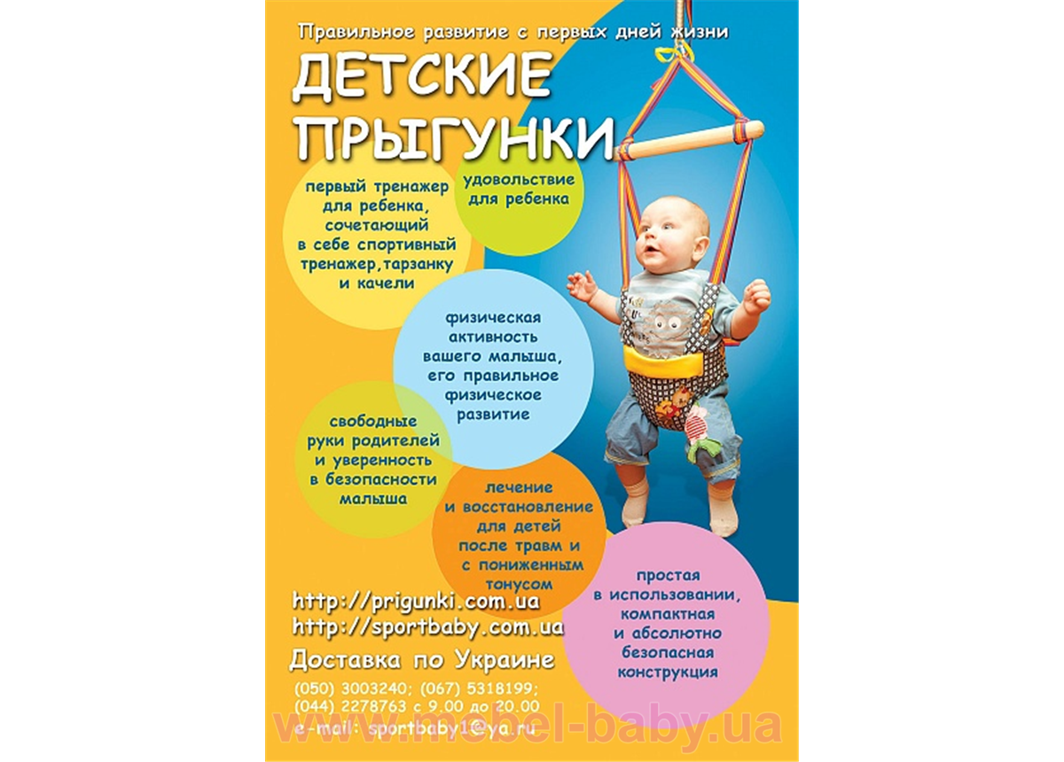 Детские прыгунки Прыгунки (0,5-1,5) Sportbaby